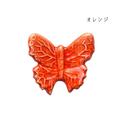 箸置きバタフライ S オレンジ