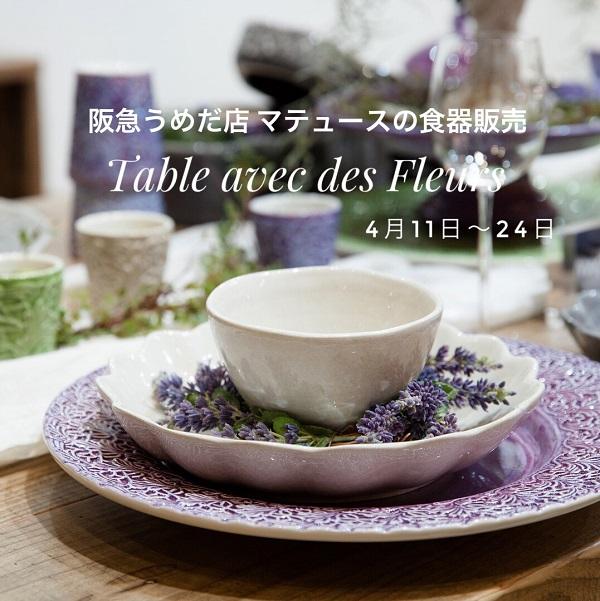 マテュースの食器の販売「花のあるテーブル」 in 阪急うめだ百貨店