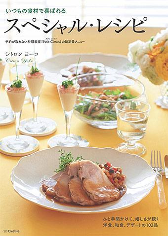 スペシャル・レシピ