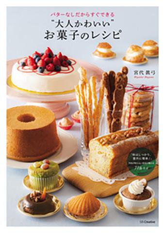 """「""""大人かわいい""""お菓子のレシピ」"""