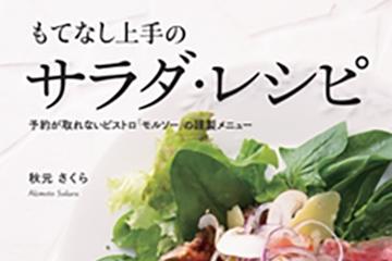 もてなし上手のサラダ・レシピ