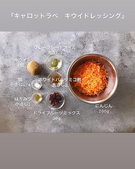 キャロットラペのレシピ