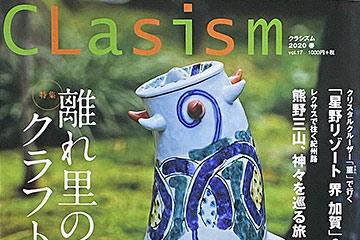 クラシズム雑誌掲載食器