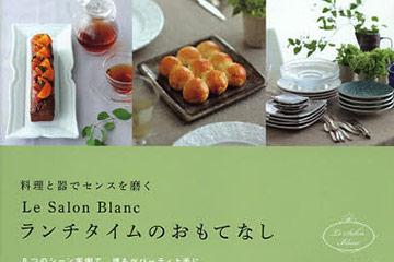 Le Salon Blanc ランチタイムのおもてなし