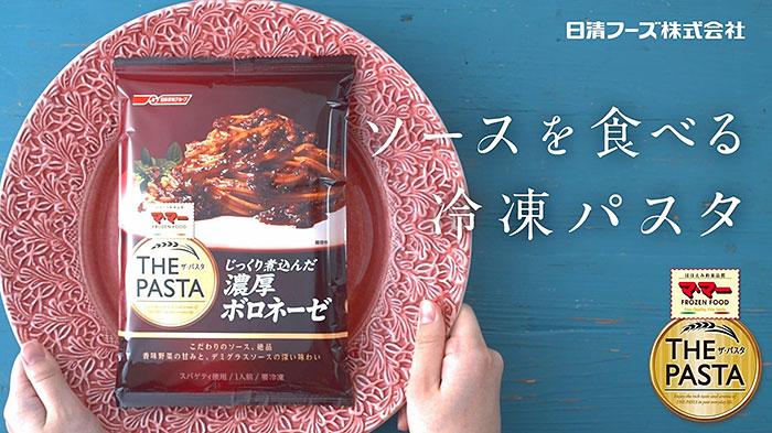 日清マ・マーのパスタとピンクのお皿