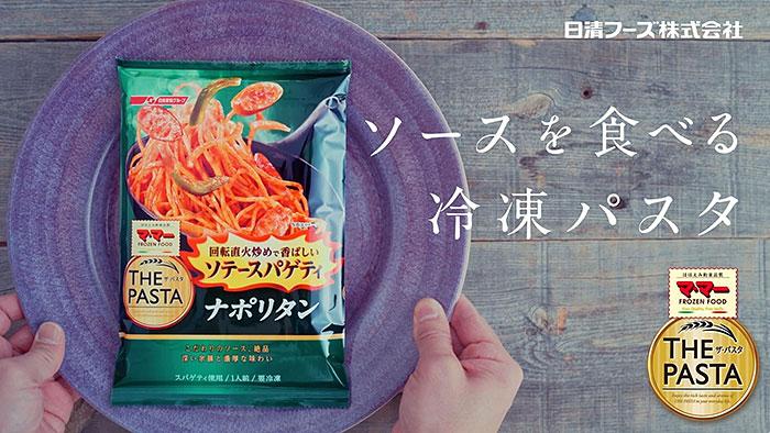日清マ・マーTHE PASTAとパープルの大皿
