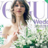 VOGUE Wedding Vol. 16 春夏