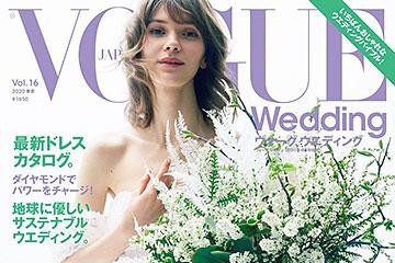 VOGUE Wedding Vol. 16 春夏