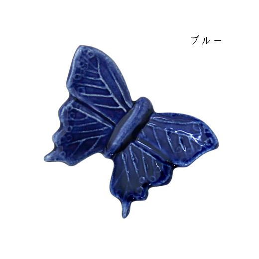 箸置きバタフライ Lブルー