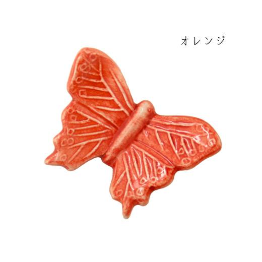 箸置きバタフライ Lオレンジ