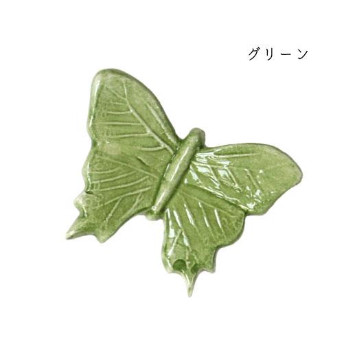 箸置きバタフライ L グリーン