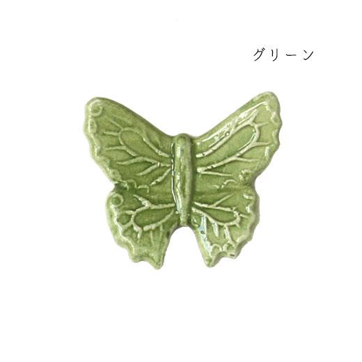 箸置きバタフライ S グリーン