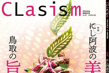 雑誌「CLasism(クラシズム) Vol20」にMATEUS(マテュース)の食器