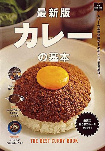 最新版カレーの基本 カレー皿