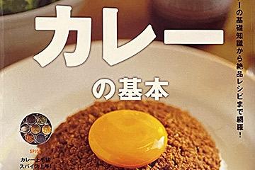最新版カレーの基本 カレー皿紹介