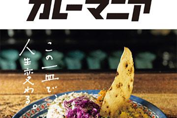 カレーマニアにマテュースの食器がカレー皿として掲載