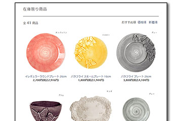discontinued_items