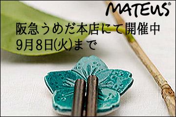 阪急百貨店うめだ本店にてMATEUSの食器を販売中