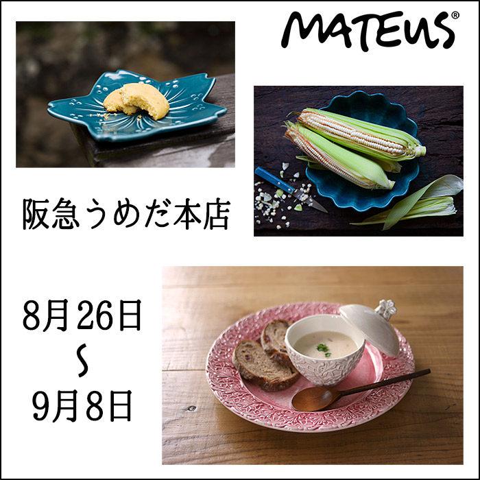hankyu-umeda-mateus-tableware