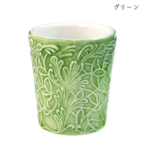 レースミディアムカップ H10cmグリーン