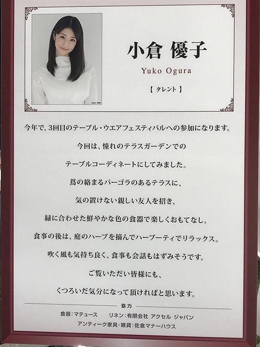 ゆうこりんこと小倉優子さん