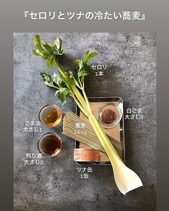 セロリとツナの冷たい蕎麦